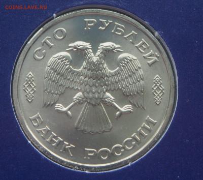 Набор монет 300 лет Российского флота до 22.07.2021 в 22.00 - P4241900