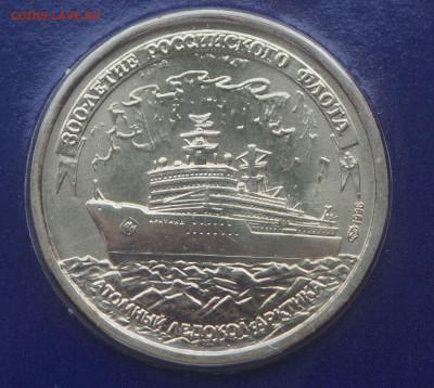 Набор монет 300 лет Российского флота до 22.07.2021 в 22.00 - P4241897