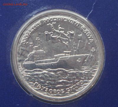 Набор монет 300 лет Российского флота до 22.07.2021 в 22.00 - P4241893