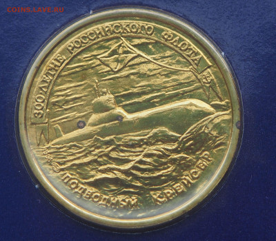 Набор монет 300 лет Российского флота до 22.07.2021 в 22.00 - P4241886