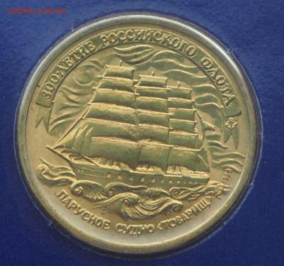 Набор монет 300 лет Российского флота до 22.07.2021 в 22.00 - P4241880