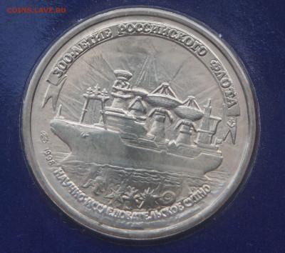 Набор монет 300 лет Российского флота до 22.07.2021 в 22.00 - P4241874