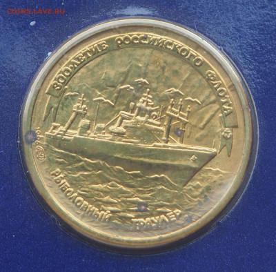 Набор монет 300 лет Российского флота до 22.07.2021 в 22.00 - P4241869