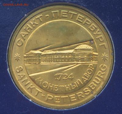 Набор монет 300 лет Российского флота до 22.07.2021 в 22.00 - P4241866