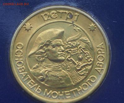 Набор монет 300 лет Российского флота до 22.07.2021 в 22.00 - P4241863