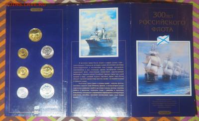 Набор монет 300 лет Российского флота до 22.07.2021 в 22.00 - P4231712