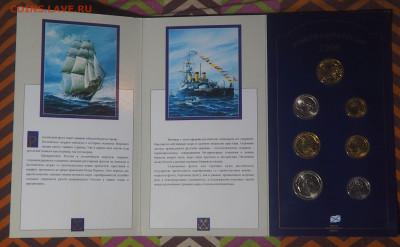 Набор монет 300 лет Российского флота до 22.07.2021 в 22.00 - P4231710