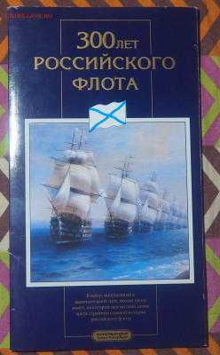 Набор монет 300 лет Российского флота до 22.07.2021 в 22.00 - P4231708