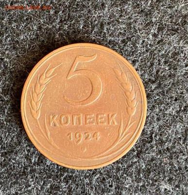 5 копеек 1924   до 22.07.23 - 5