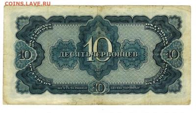 10 червонцев 1937 года до 24.07.2021 г в 22-00 по Москве - 10 червонцев -2