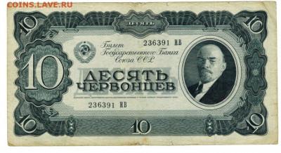10 червонцев 1937 года до 24.07.2021 г в 22-00 по Москве - 10 червонцев