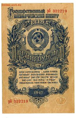 1 рубль 1947 года до 24.07.2021 г в 22-00 по Москве - 1 рубль 1947 года