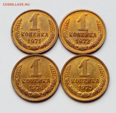 1 копейка 1971, 72, 74, 75г. аUNC до 22.07.21 - IMG_20210719_130138