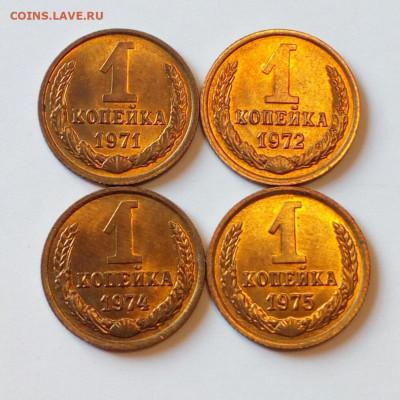 1 копейка 1971, 72, 74, 75г. аUNC до 22.07.21 - IMG_20210719_130041