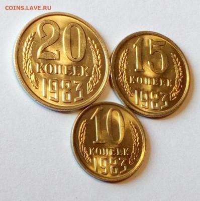 20, 15, 10 копеек 1983 Яркий UNC до 22.07.21 - IMG_20210719_131607