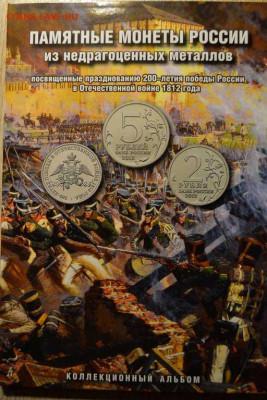 Бородино 2012 год 28 монет в альбоме. Фикс - 024.JPG