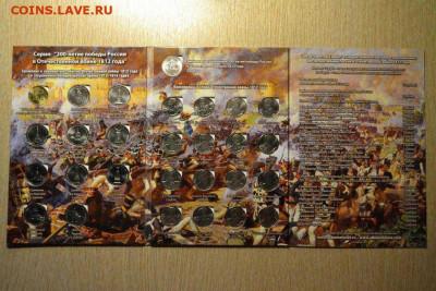 Бородино 2012 год 28 монет в альбоме. Фикс - 023.JPG