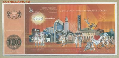 """Памятный билет """"430 лет Тюмени"""" 100 рублей 2016 год до 22.07 - 010"""