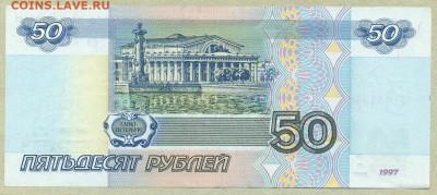 50 рублей 1997 год без модификации серия бб aUNC до 22 июля - 004