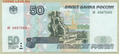 50 рублей 1997 год без модификации серия бб aUNC до 22 июля - 003