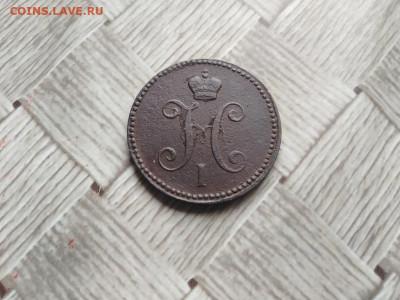 3 копейки серебромъ 1844 ЕМ до 22.07.2021 - 1844 (28) - копия