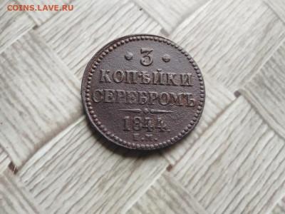 3 копейки серебромъ 1844 ЕМ до 22.07.2021 - 1844 (27) - копия