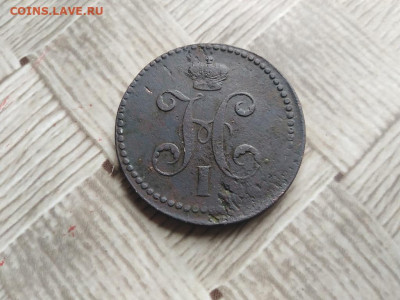 3 копейки серебромъ 1840 ЕМ до 22.07.2021 - 1840 (33) - копия
