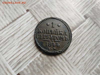1 копейка серебромъ 1844 СМ до 22.07.2021 г. - 1844 (25) - копия