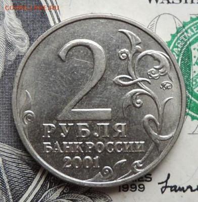 2рубля 2001г.ММД. (Гагарин)  до 22.07.21г в 22.00 мск - DSCN7435.JPG