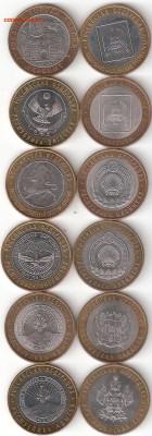 10руб бим:12 монет, территориально представляющих Сев Кавказ - Сев.Кавказ-12 Бим А