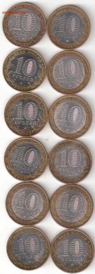 10руб бим:12 монет, территориально представляющих Сев Кавказ - Сев.Кавказ-12 Бим Р