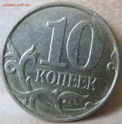 Бракованные монеты - IMG_4864.JPG