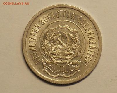 20 копеек 1923 до 25.07 - DSCN0487 (2).JPG