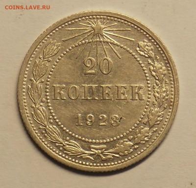20 копеек 1923 до 25.07 - DSCN0486 (2).JPG