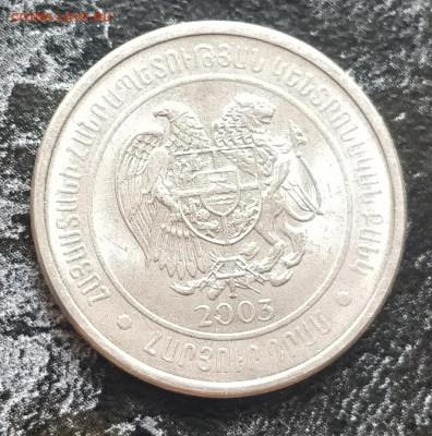 (АКЦИЯ) АРМЕНИЯ 100 драм 2003 монет с РУБЛЯ до 23.07.21 - IMG_20210720_130909__01