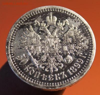 50коп;1899г. одна звезда. 24.07.21г. 22:00. Моск. - монеты и т.д 059.JPG