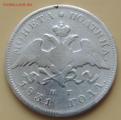 Монета полтина 1831 года - DSCN3940.JPG