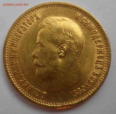 10 рублей 1899 ФЗ с запилом - SAM_1155.JPG
