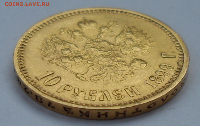10 рублей 1899 ФЗ с запилом - SAM_1154.JPG