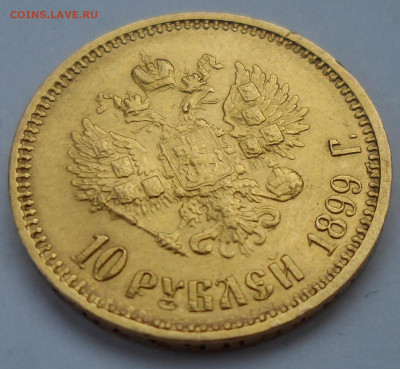 10 рублей 1899 ФЗ с запилом - SAM_1153.JPG