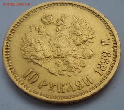 10 рублей 1899 ФЗ с запилом - SAM_1152.JPG