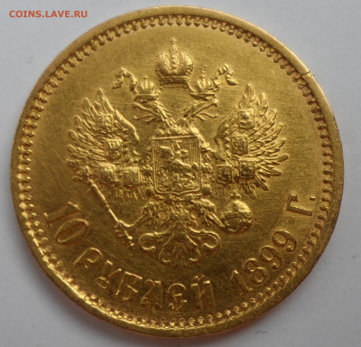 10 рублей 1899 ФЗ с запилом - SAM_1151.JPG