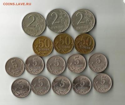 2 руб 1999(М,СП),50 коп1999 М,5 коп 2000 СП.До 23.7. В 21-00 - Scan1