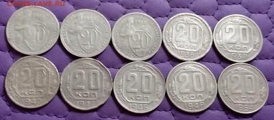 20 копеек 1931-54. До 23.7.21 в 22.00 - 20210722_000318