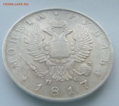 Рубль 1817(СПБ-ПС) до 26.07.21 с 200 руб. - 222