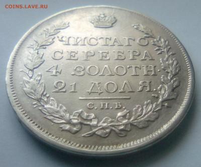 Рубль 1817(СПБ-ПС) до 26.07.21 с 200 руб. - 11