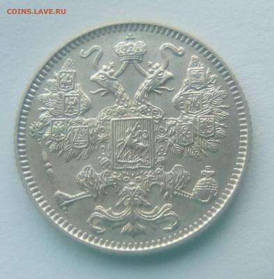 15 копеек 1916(Осака) до 26.07.21 с 200 руб. - 2