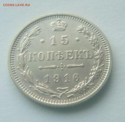 15 копеек 1916(Осака) до 26.07.21 с 200 руб. - 11