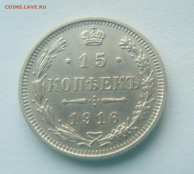 15 копеек 1916(Осака) до 26.07.21 с 200 руб. - 1