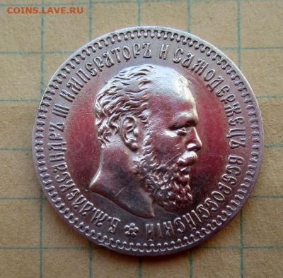 25 копеек 1894 г. 22-07-2021 в 22-00 мск - photoeditorsdk-export(235)